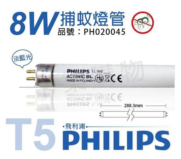 PHILIPS飛利浦 TL5 8W BL 捕蚊燈管 T5 捕蚊燈專用 PH020045