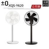 正負零±0 白色新版上市 極簡風12吋DC直流電風扇 日本設計家電 XQS-Y620