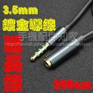【可通話、線控】200CM 3.5mm延...