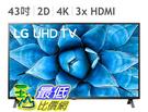 "[COSCO代購] W127943 LG 43"" 4K AI語音物聯網電視 43UN7300PWC"