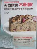 【書寶二手書T8/餐飲_YGJ】大口吃也不怕胖:讓你年輕10歲的營養美味磅蛋糕_今井洋子,何姵儀
