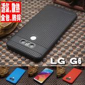 好康推薦LGG5官網手機殼H830網式透氣殼G6散熱殼G6PLUS超薄外殼磨砂防摔