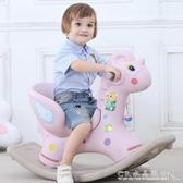 寶寶搖椅嬰兒塑膠帶音樂搖搖馬大號加厚兒童玩具1-6周歲小木馬車YXS 水晶鞋坊