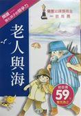 (二手書)老人與海-小學生必讀好書17
