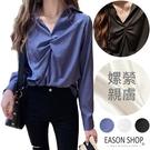 EASON SHOP(GW3310)韓版小心機純色胸口扭結薄款閨蜜裝小V領長袖襯衫女上衣服寬鬆顯瘦內搭衫修身藍色