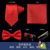 五件套裝方巾領結男正裝結婚新郎紅領帶時尚窄7公分送禮盒裝【月光節】