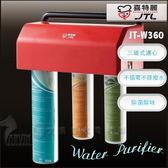 「喜特麗JTL」三道式淨水器 NSF SGS認證標準 經濟環保濾水器 (JT-W360)
