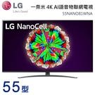 LG樂金55吋一奈米 4K AI語音物聯網電視 55NANO81WNA~含運不含拆箱定位
