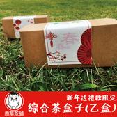 草本綜合茶盒子20入/1盒 鼠年 復古茶盒 禮盒 送禮 過年 茶包 鼎草茶舖