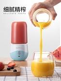 榨汁機英國apollinaris便攜榨汁機家用小型充電迷你榨汁杯電動炸果汁機 童趣屋  新品