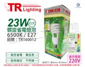 TRUNK壯格 23W 865 晝白光 220V E27 省電螺旋燈泡 麗晶_TR160012
