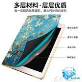蘋果ipad mini2保護套薄ip迷你1防摔皮套平板殼子3全包卡通A1489花間公主