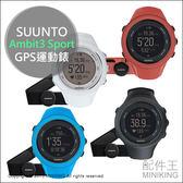 【配件王】 公司貨 SUUNTO Ambit3 Sport HR GPS運動錶 四色