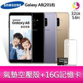 分期0利率 SAMSUNG Galaxy A8(2018) 5.6吋 智慧手機 贈『16G記憶卡*1+氣墊空壓殼*1』