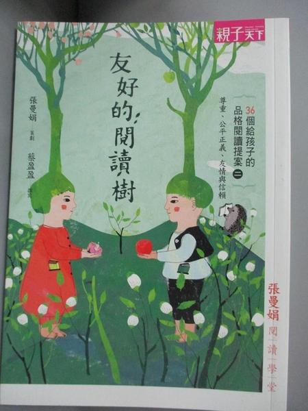 【書寶二手書T3/親子_HJA】友好的閱讀樹_張曼娟