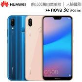 HUAWEI nova 3e(P20 lite)超高屏佔比全螢幕5.84吋美顏自拍手機◆送Hauwei 25吋時尚遮陽傘(雨傘)