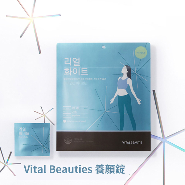 Vital Beautie 養顏錠 韓國熱賣 【SP嚴選家】