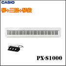 【非凡樂器】CASIO PX-S1000 88鍵數位鋼琴 白/含三踏板、琴袋/公司貨保固/可用電池供電