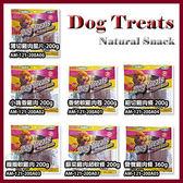 *KING WANG*Dog Treats《AM香烤雞肉系列》 低鹽分、低脂肪-有多種口味