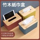 【妃凡】竹木紙巾盒 (長款) 日式 zakka風 餐巾盒 抽紙盒 衛生紙盒 遙控器收納盒 手機架 256
