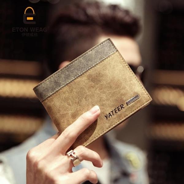 短夾 配盒子男士錢包磨砂皮錢包男式短款錢夾橫皮夾