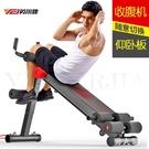 仰臥板起坐健身器材家用仰臥起坐輔助器仰臥板可折疊練腹機-MLF9322【618店長推薦】