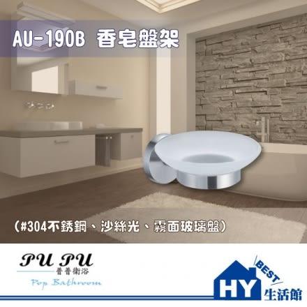 衛浴配件精品 AU-190B 香皂盤架 -《HY生活館》水電材料專賣店