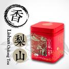【山之翠】梨山 高冷烏龍茶(75克/二兩裝)紅色罐裝 清香型