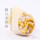 果貿吳媽家【酸白菜鮮肉水餃子/1盒24入...