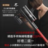好禮二選一/贈送小米體重機2/行動電源/小米順造 無線吸塵器Z11/三合一切毛滾刷/尊享版