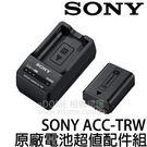 SONY ACC-TRW 原廠電池超值配件組 (台灣索尼公司貨 ) 內附NP-FW50鋰電池及BC-TRW充電器
