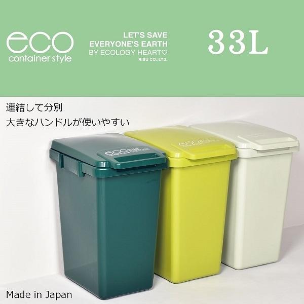 【南紡購物中心】日本eco container style 連結式環保垃圾桶 森林系 33L-共三色