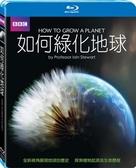 【停看聽音響唱片】【BD】如何綠化地球
