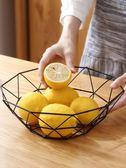 果盤 創意客廳茶幾家用歐式瀝水果籃簡約現代鐵藝零食干果盆