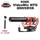 (贈自拍桿) RODE 羅德 麥克風 VideoMic NTG 電容式 超指向性麥克風 收音器 RODE VMNTG 公司貨