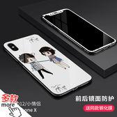 蘋果 iPhoneX iPhone8 Plus iPhone7 Plus iPhone6s Plus 玻璃殼 鋼化膜 套裝組合 手機殼 保護貼