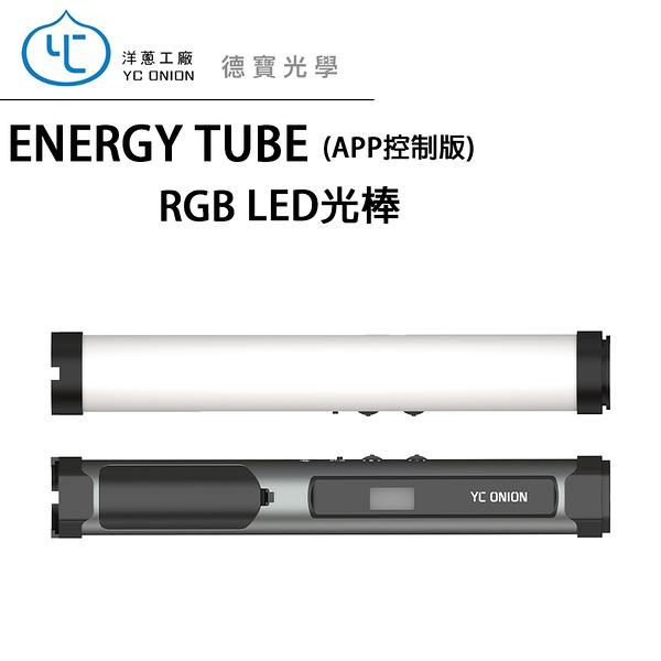 YC Onion 洋蔥工廠 ENERGY TUBE 補光棒