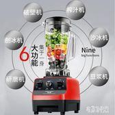 電壓220V 沙冰機商用奶茶店奶昔刨破冰沙碎冰榨汁攪拌豆漿破壁料理機IP3911【宅男時代城】