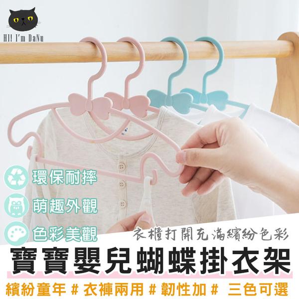 寶寶嬰兒掛衣架 衣服收納 兒童曬衣架 兒童蝴蝶衣架 兒童掛衣架 馬卡龍衣架【Z91207】