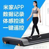 跑步機 步機可折疊家用款非平板跑步機靜音小型小米智慧app MKS 微微家飾