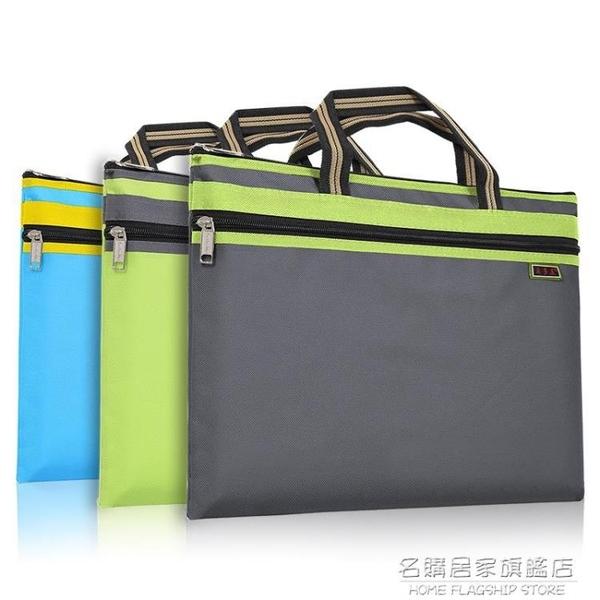 文件袋a4商務辦公資料袋拉鏈多層收納袋防水會議公文袋加厚補習包女士手提包 名購居家