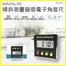 HANLIN-MT2010 傾斜測量磁吸電子角度尺 水平儀 角度測量儀 傾角儀 坡度儀 測角度量角器
