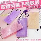 蘋果 iPhone 7 i phone 7 Plus 電鍍閃耀手機套 保護套 半透明殼 手機殼 軟殼 Apple 玫瑰金 紫色 金色