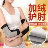 秋冬護肘男女保暖護關節護手臂胳膊健身運動護腕加絨加厚護套護具 西城故事