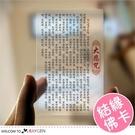 大悲咒中文版透明卡片 佛卡 結緣