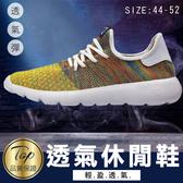 【US14超大尺碼】男鞋 運動鞋 休閒鞋 編織鞋 透氣運動鞋-44-52【AAA6086】預購