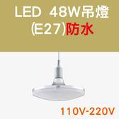 LED 48W 防水吊燈 夜市攤販 寬30公分 線長100公分 防水 黃光白光 E27【奇亮科技】含稅