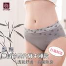 女性中腰無縫竹炭內褲  抗菌除臭 吸濕排汗 現貨 台灣製造 No.690-席艾妮SHIANEY