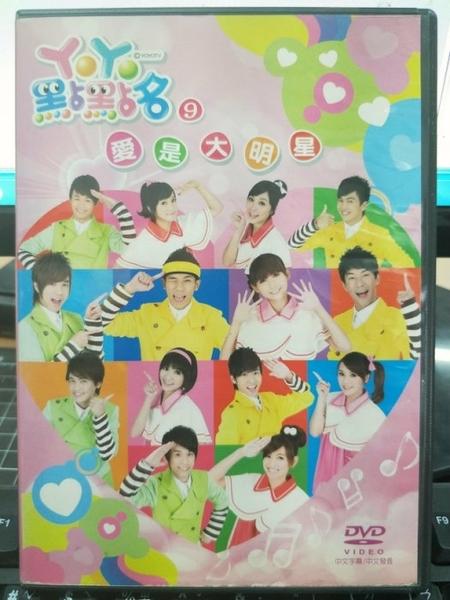 挖寶二手片-B15-048-正版DVD-動畫【YOYO點點名 09 】-套裝 國語發音 幼兒教育 YOYOTV