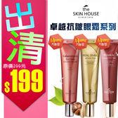 【即期良品出清↘$199】韓國The Skin House卓越抗皺眼霜系列 售完為止